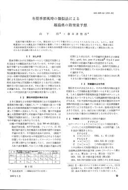 冬期季節風時の類似法による 福島県の降雪量予想