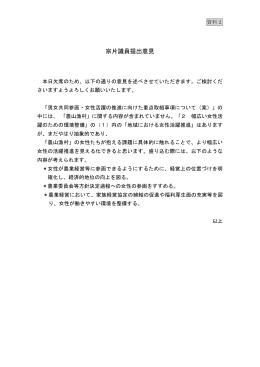 宗片議員提出意見 [PDF形式:173KB]
