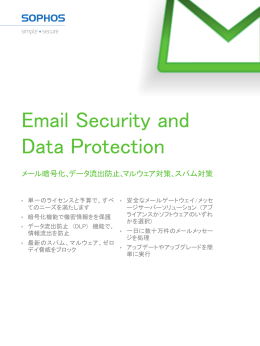Email Security and Data Protection