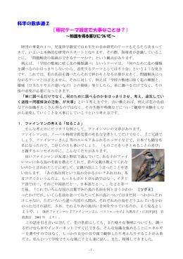 科学の散歩道② [研究テーマ設定で大事なことは?〕