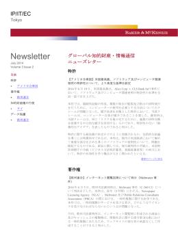グローバル知的財産ニューズレター vol.3 Issue 2
