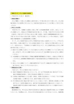 [事案 22-61]がん入院給付金請求 ・ 平成 23 年 1 月 26 日 裁定終了