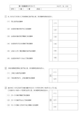 【3年数学】1(PDF形式 104キロバイト)