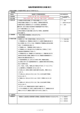 福島県警備業務特記仕様書 福島県警備業務特記仕様書(例示