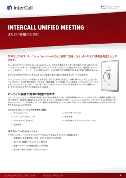 InterCall Unified Meeting概要