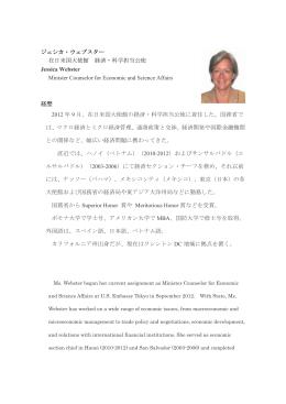 ジェシカ・ウェブスター 在日米国大使館 経済・科学担当公使 Jessica Webster