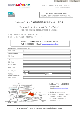 ProMéxicoメキシコ大使館商務部主催 東京セミナー申込書