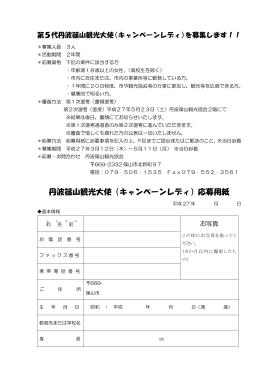 丹波篠山観光大使(キャンペーンレディ)応募用紙