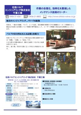 王子コーンスターチ 株式会社 千葉工場