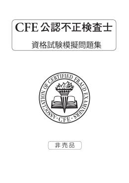 CFE公認不正検査士 - ACFE JAPAN 一般社団法人 日本公認不正検査