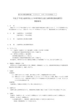 平成 27 年度公益財団法人日本体育協会公認上級