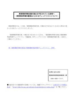 東京都を試験地とする平成 24 年公認会計士試験第Ⅱ回短