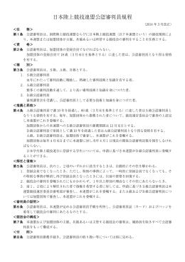 日本陸上競技連盟公認審判員規程