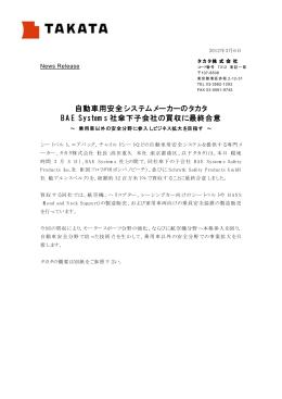 BAE Systems 社傘下子会社の買収に最終合意
