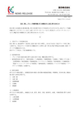 12 NO.36 平成27年11月4日 国分(株)、グループ組織再編に伴う