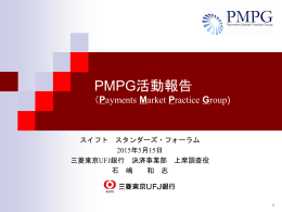 Payments Market Practice Group