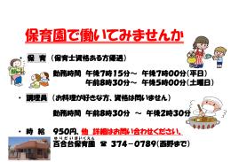 ・ 保 育 (保育士資格ある方優遇) 勤務時間 午後7時15分~ 午後7時00