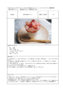 【最優秀賞】桃の米粉プリン(1.14MBytes)