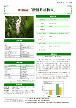 沖縄県産「醗酵月桃粉末」