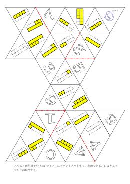 八つ切り画用紙半分(B5 サイズ)にプリントアウトする。赤線できる。白