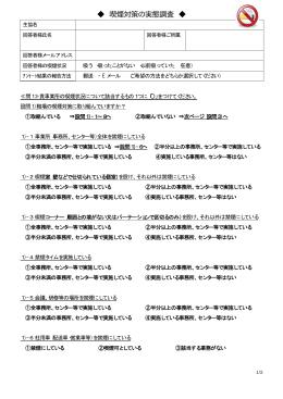 アンケート票 PDFダウンロード
