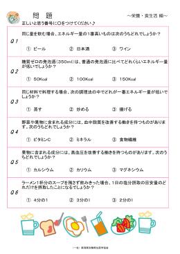 栄養・食生活編(PDF) - 新潟県労働衛生医学協会