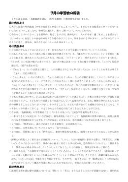 「『鳥獣戯画』を読む」光村図書(授業研究)2