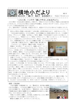 9月学校便り(PDF:150KB)