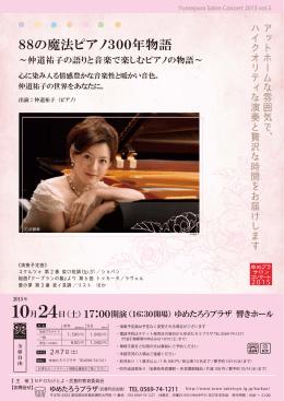 88の魔法ピアノ300年物語