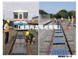 線路内太陽光発電のパンフレット