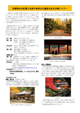 京都郊外の紅葉と名刹や世界文化遺産を巡る日帰りツアー