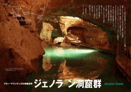 ブルー・マウンテンズの神秘世界 ジェノラン洞窟群