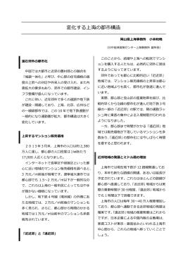 2013年6月号(変化する上海の都市構造) [PDFファイル/548KB]