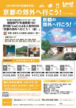 京都の郊外へ行こう!