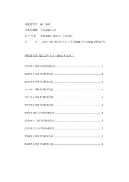 派遣研究者:柳 静我 相手先機関:上海師範大学 専門分野 :辺境運動と
