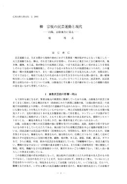 柳 宗悦の民芸運動と現代 - 広島県大学共同リポジトリ