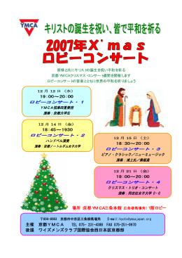 場所:京都YMCA三条本館(三条柳馬場角)1階ロビー 主催