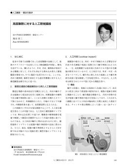 高度難聴に対する人工聴覚臓器