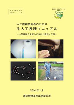 牛人工授精マニュアル - 農業・食品産業技術総合研究機構