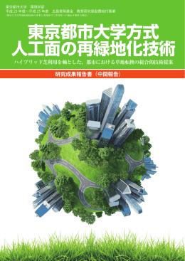 東京都市大学方式 人工面の再緑地化技術