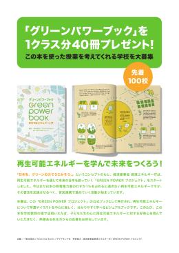 「グリーンパワーブック」を 1クラス分40冊プレゼント!