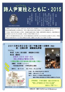 「詩人尹東柱27年の生涯」を開催します
