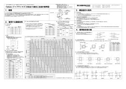 1.概要 3.構造設計の条件 Fabluxe(ファブラックス)DS柱