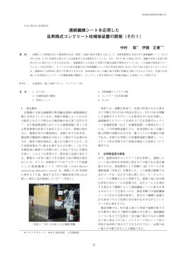 連続繊維シートを応用した 自昇降式コンクリート柱補修装置の