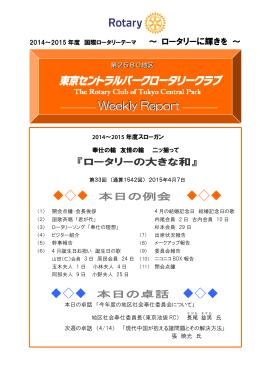 Weekly Report PDF:552KB