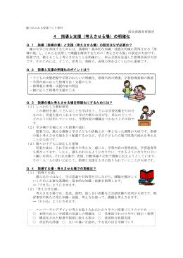 4 指導と支援(考えさせる場)の明確化