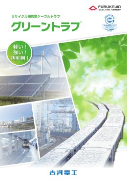 グリーントラフ - 古河電気工業株式会社