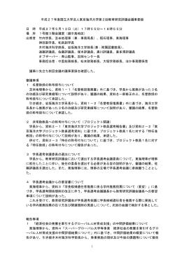 PDF形式:平成27年度国立大学法人東京海洋大学第2回教育研究評議
