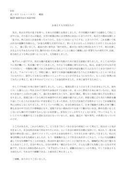 2 位 沈ハヌリ(シム・ハヌリ) 韓国 KCP 地球市民日本語学校 お金よりも
