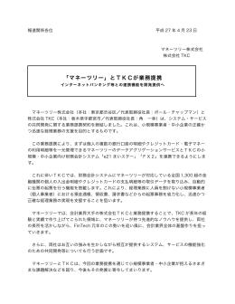 「マネーツリー」とTKCが業務提携